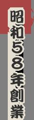 昭和58年創業
